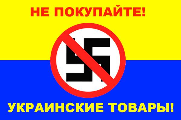 Блогер объявил бойкот украинским товарам