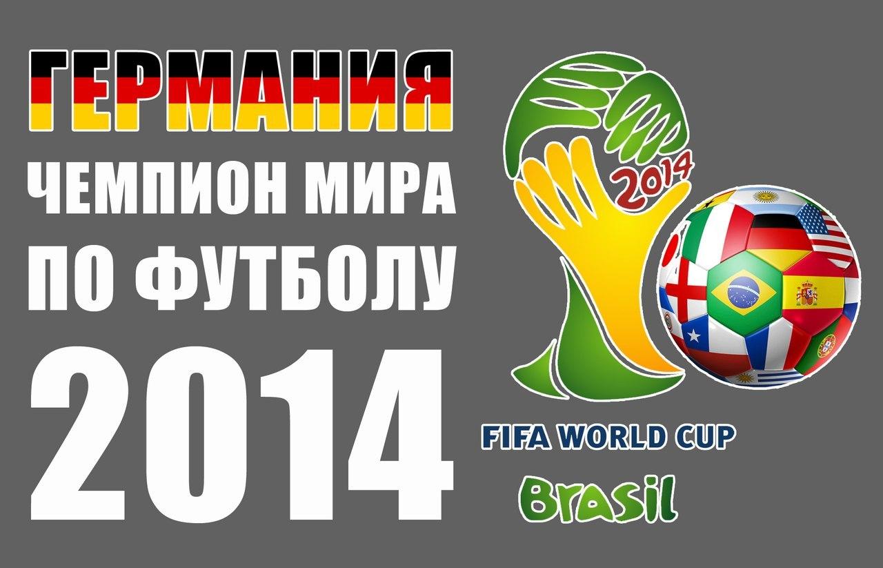 Германия стала чемпионом мира 2014 по футболу, обыграв Аргентину
