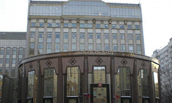 Московскую областную думу могут выселить из-за долгов по аренде
