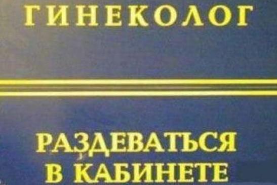 «Коктейль Молотова» угодил в кабинет гинеколога
