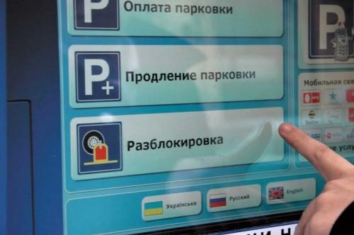 Платной парковкой починят дороги в Москве