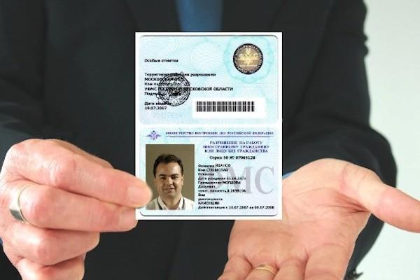 Россия приостановила оформление патентов гражданам Молдавии?