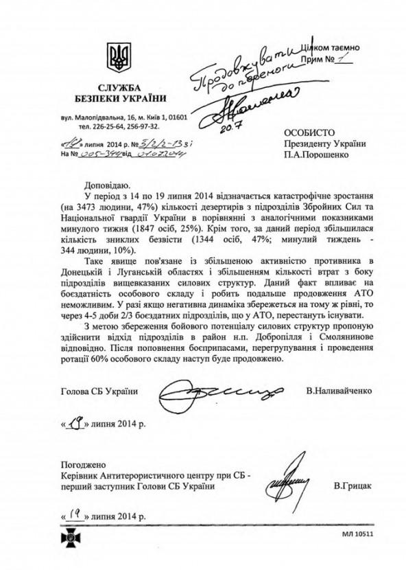 СВЯЩЕННАЯ ВОЙНА - Страница 5 Pis-mo-ot-nalivajchenko-