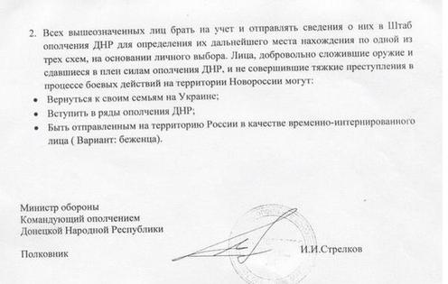В сети появился приказ Стрелкова о сдавшихся в плен карателях