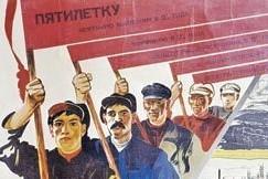 В России вернут экономические пятилетки