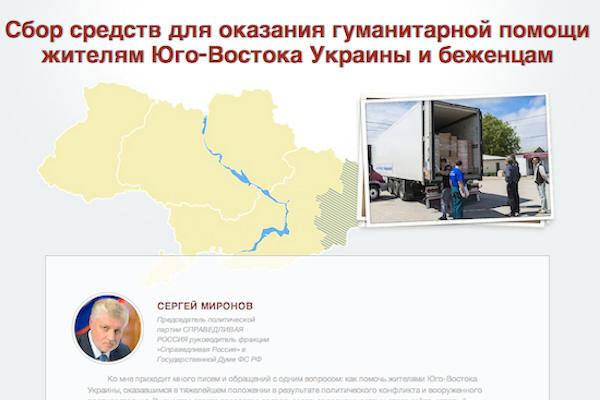 Открыт сайт для сбора средств пострадавшим на юго-востоке Украины