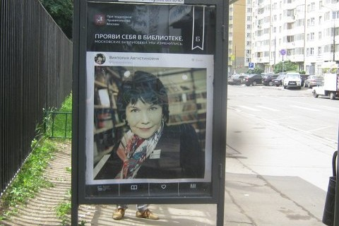 На автобусных остановках Москвы появились селфи библиотекарей