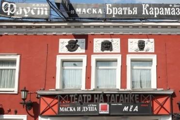 Театр на Таганке начнет сезон на временных площадках