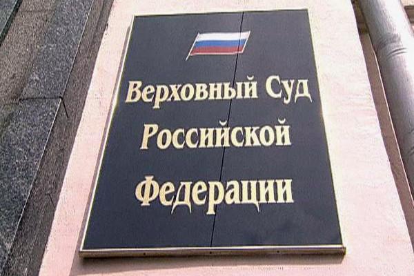 У Верховного суда останется домик в Москве