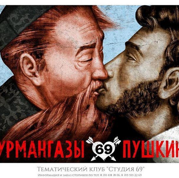 Алматинский Гей-клуб обидел Пушкина и Курмангазы