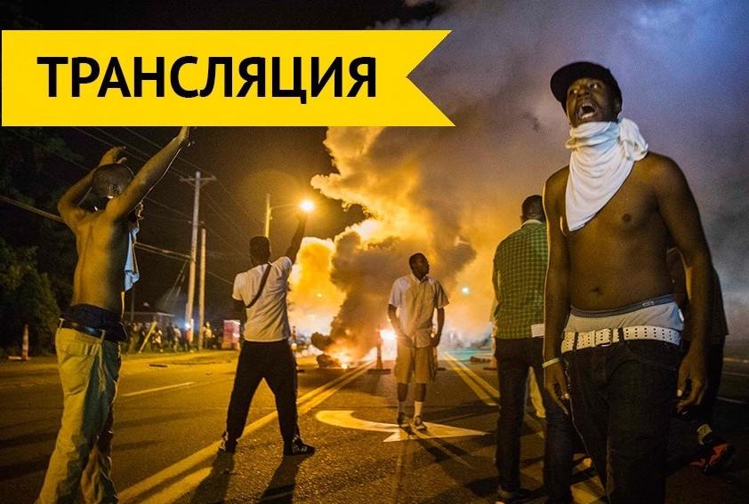 США – это вам не Украина, Фергюсон – не Майдан…