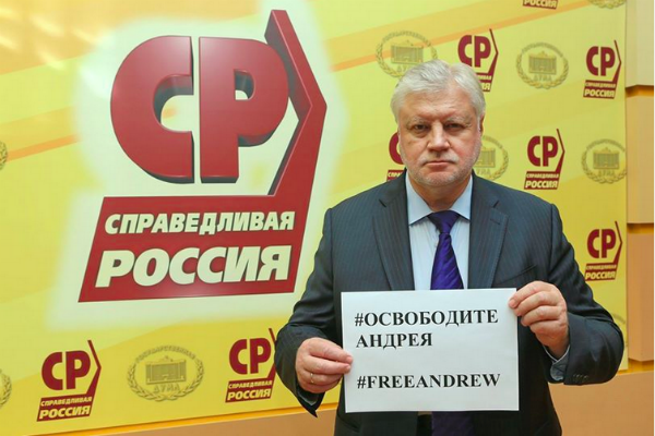 Сергей Миронов потребовал освободить российского журналиста Андрея Стенина