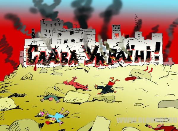 Бесславие Украины