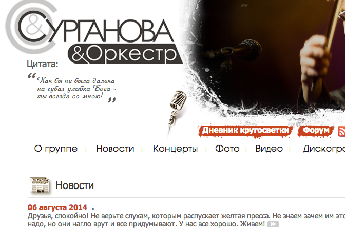 Экс-солистка «Ночных снайперов» Светлана Сурганова опровергла слухи о раке