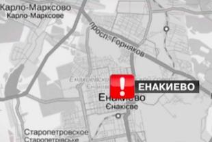 Украинские военные подвергли артиллерийскому обстрелу город Енакиево