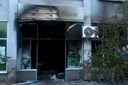 В Запорожской области взорвали банк Коломойского