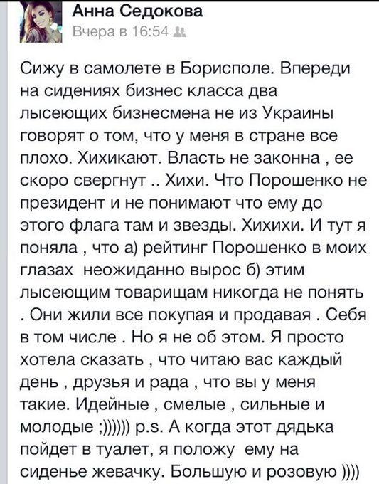 Пост Анны Седоковой в Фейсбук