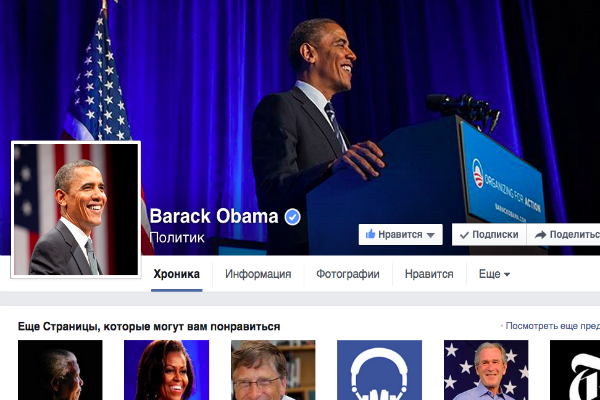 Украинцы штурмуют фейсбук Обамы