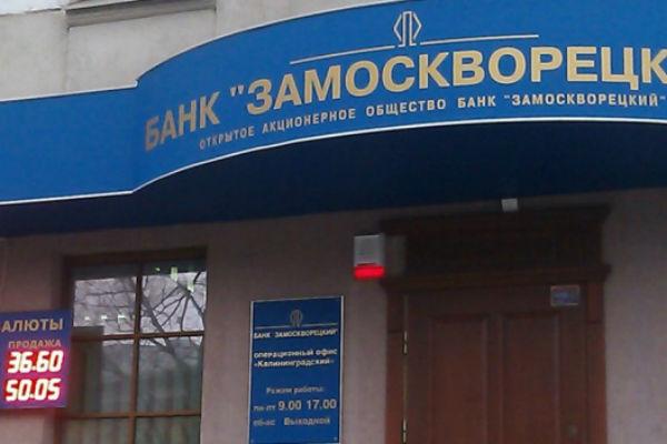 «Замоскворецкий» банк официально стал банкротом