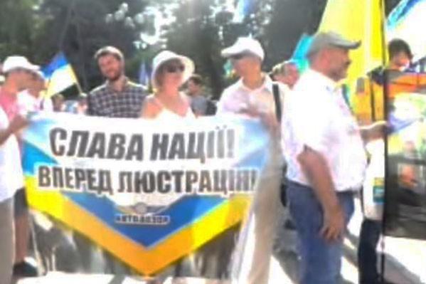 Две тысячи человек вышли на майдан с требованиями люстрации власти