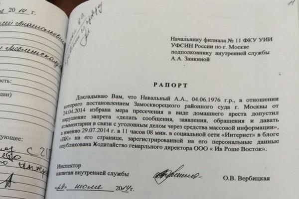 Обвинение требует ареста Алексея Навального за язык
