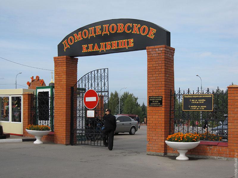 Домодедовское кладбище собираются увеличить
