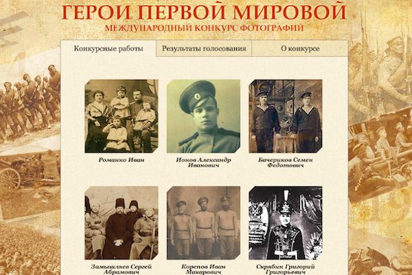 «Справедливая Россия» открыла интернет-голосование в фотоконкурсе о Первой мировой войне
