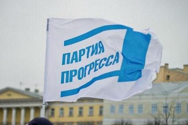 «Партия прогресса» официально зарегистрирована в Подмосковье