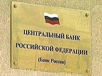 Банк России перестал покупать валюту