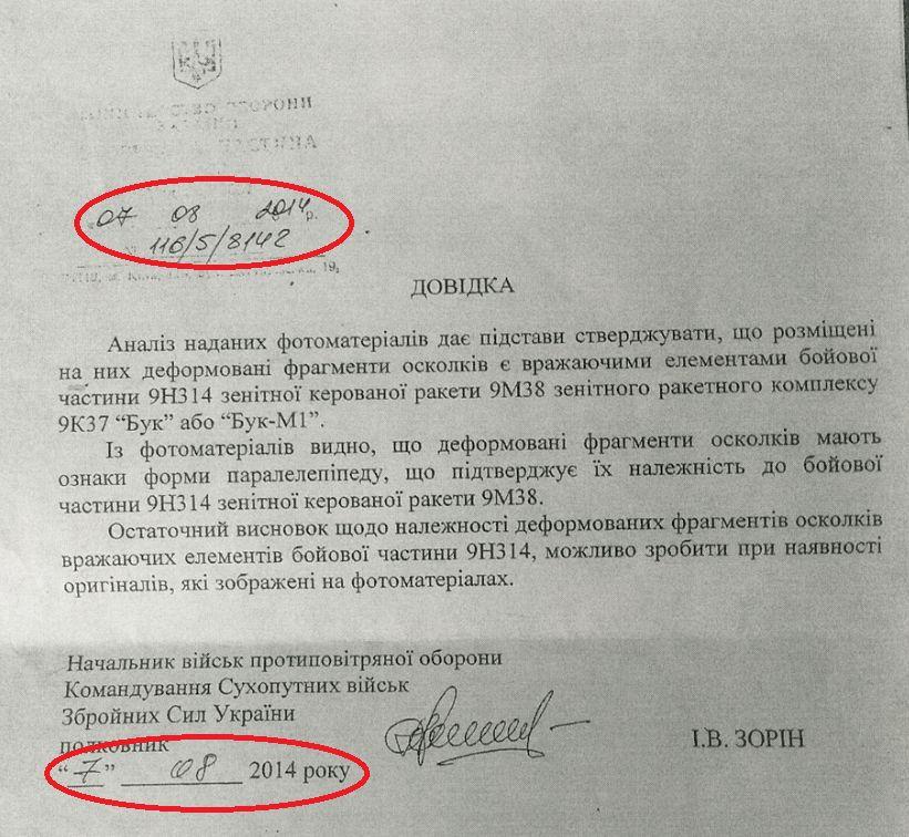 Опубликован секретный доклад военачальника Украины с данными о катастрофе