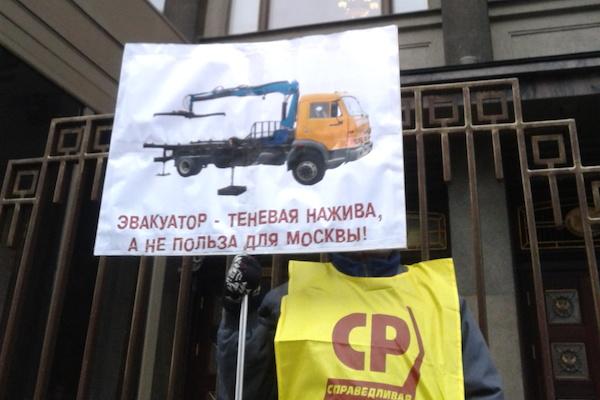 «Справедливая Россия» проводит перед Госдумой пикет за отмену эвакуации автомобилей