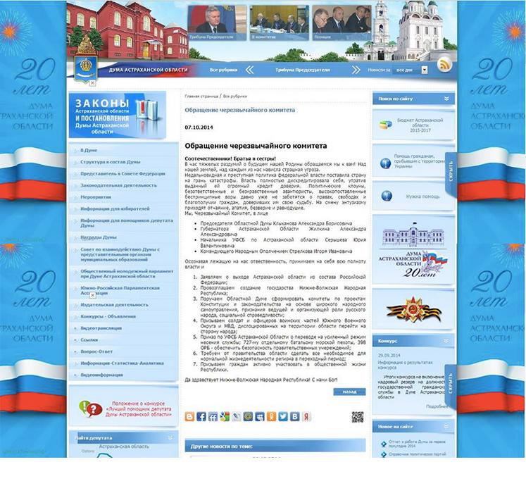 На сайте Астраханской областной думы размещено заявление о выходе Астраханской области из состава РФ - Цензор.НЕТ 7987