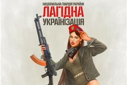 Украинскую армию