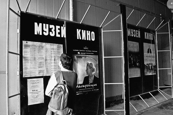 Коллектив Музея кино увольняется из-за конфликта с новым директором