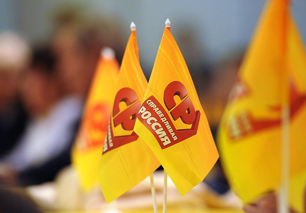 В Москве начал работу центральный совет «Справедливой России»