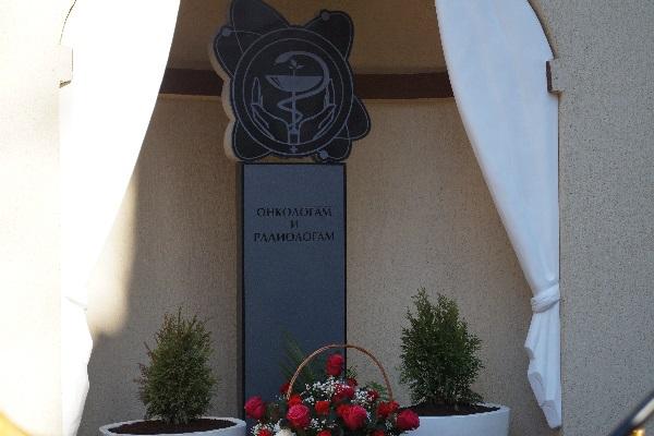 Открыт первый в России памятник онкологам и радиологам