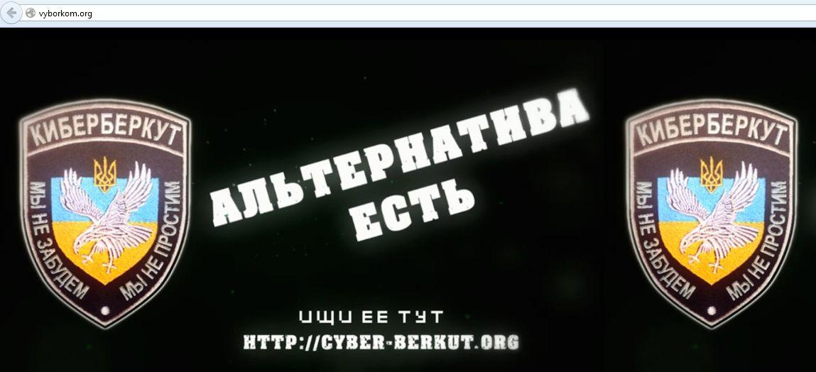 Хакеры заблокировали работу ЦИК Украины