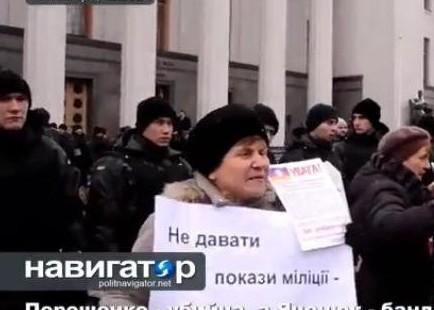 Митингующие под Радой: Порошенко – убийца! Яценюк – бандит!