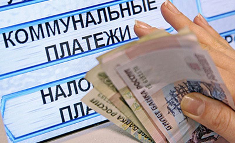 Плата граждан за ЖКХ остается в пределах нормы