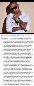 Послание Билана Тимоти в Инстаграм