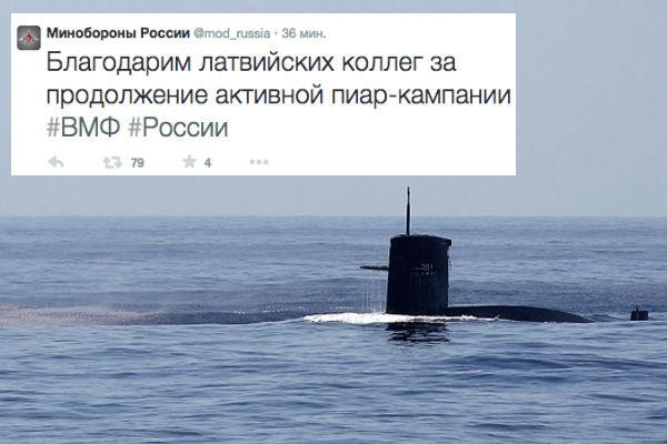 Минообороны России высмеяло Латвию, поблагодарив за рекламу ВМФ РФ