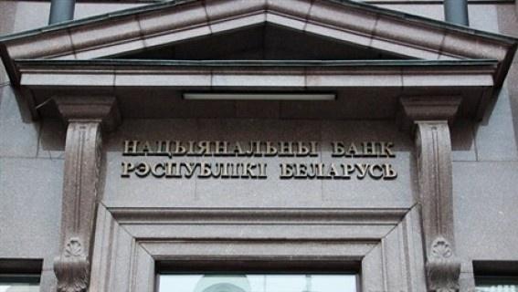 В Белоруссии придется платить 30–процентный сбор за покупку валюты