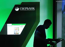 Сбербанк прекратил операции с кредитными картами