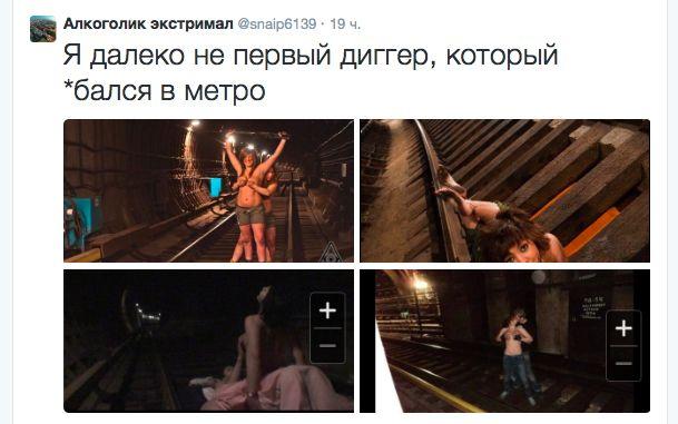 За секс в метро диггеры заплатят 500 рублей