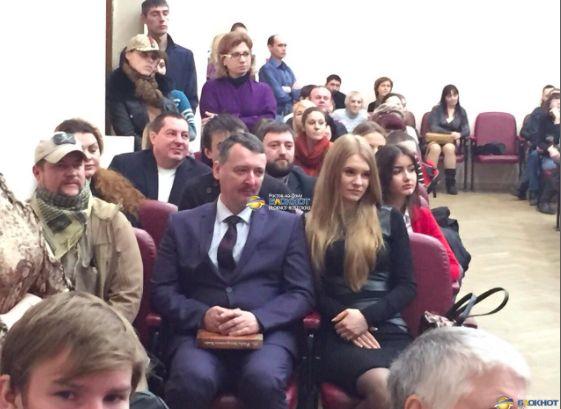 Игорь Стрелков приехал в Ростов с молодой женой
