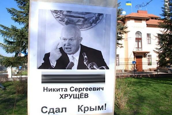 Совфед отменит решение Хрущева о передаче Крыма Украине