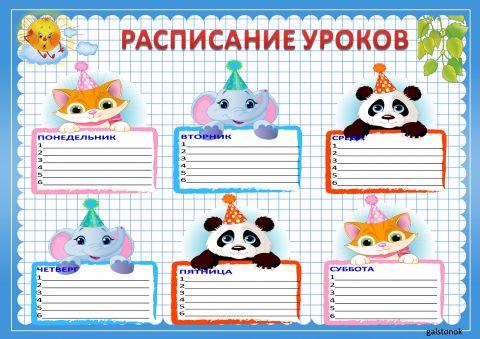 В российских школах не будут учиться во вторую смену