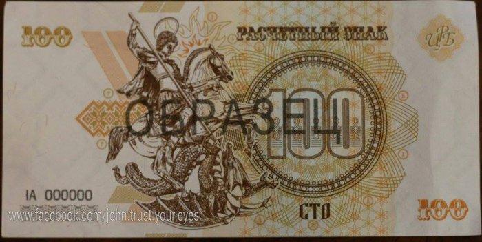 Новороссия готова к запуску в оборот собственной валюты