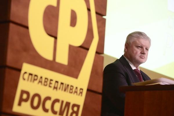 «Справедливая Россия» и ОНФ настроены на взаимодействие