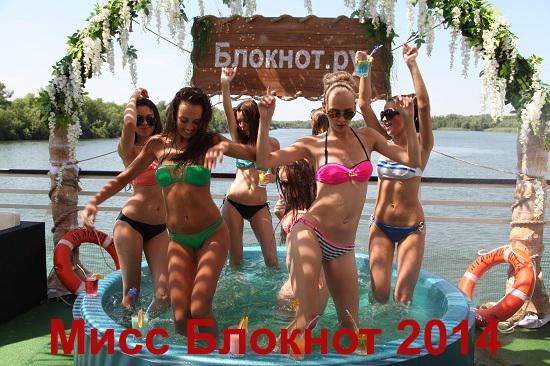 Конкурс Мисс Блокнот 2014